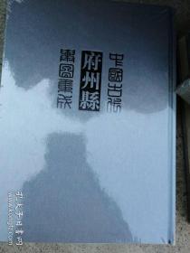 中国古代府州县舆图集成·第三辑(全14册)9787512005146
