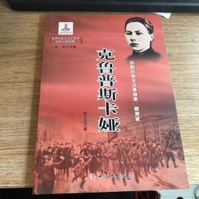 世界社会主义五百年历史人物传略:克鲁普斯卡娅