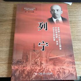 世界社会主义五百年历史人物传略:列宁
