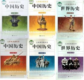 岳麓版初中历史教材全套6本