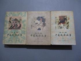 连环画中国成语故事(全三册)