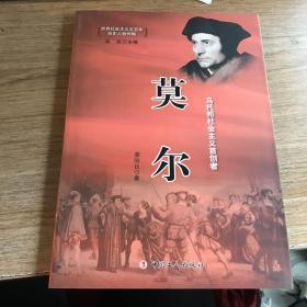 世界社会主义五百年历史人物传略:莫尔