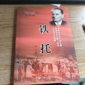 世界社会主义五百年历史人物传略:铁托