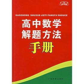 高中数学解题方法手册 修订版