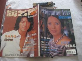 演艺圈画刊 1999年第9期总第70期 (封面人物:吕丽萍)