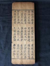 明初刊初印:《永乐南藏》 佛经44折。两指帘纹,明初类麻纸。有刻工。