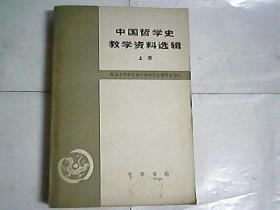 中国哲学史教学资料选辑  上册
