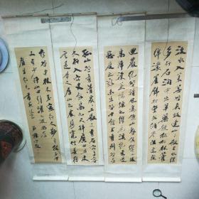 杨守敬行书四条屏(1984年长江文艺出版社)104.5cmx26cmX4