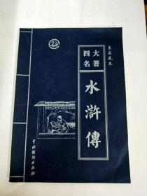 DA130193 四大名著·水浒传·第二卷【皇家藏本】【一版一印】