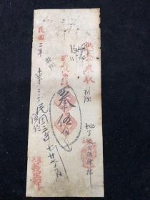 民国2年,锡山老家定襄银票,3500文,义生和