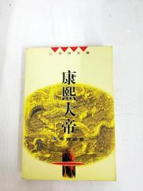 DA134494 康熙大帝·夺宫初政【书边略有斑渍】