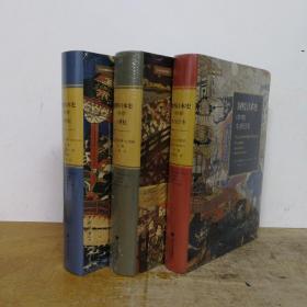 剑桥日本史(第3,5,6卷合售)