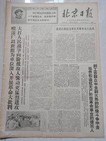 文革报纸北京日报1968年6月25日(4开四版)坚决贯彻执行毛主席对医疗卫生工作的指示。