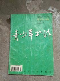 靑少年书法1999.3