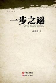 一步之遥(全新)