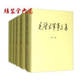 毛泽东军事文集(套装1-6卷)精装全六本 军事科学收录《毛泽东选集》 党政文集军事历史