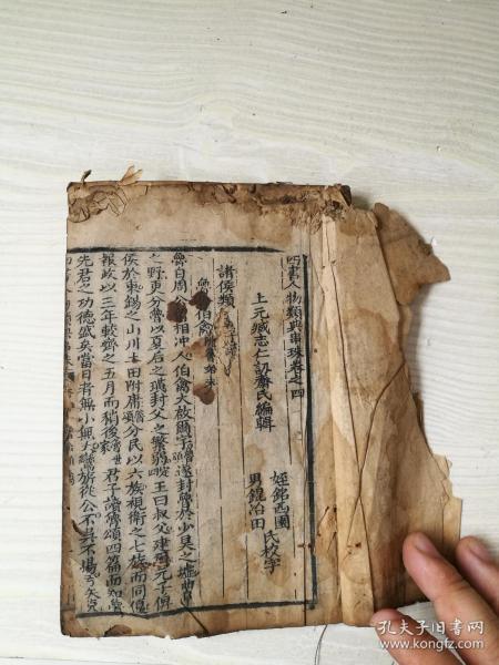 木刻,四书人物类典串珠卷四五六,合订厚本