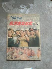 鄂州文艺1998年笫4.5期[98鄂州抗洪救灾纪实专集]