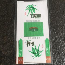 玉林 香烟 全新收藏版