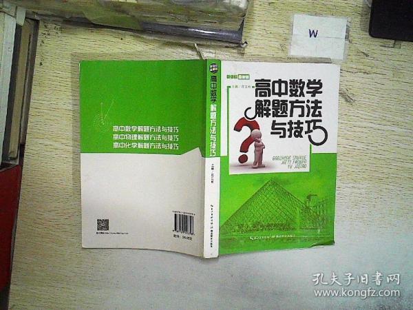 高中数学解题方法与技巧(新课标 最新版)