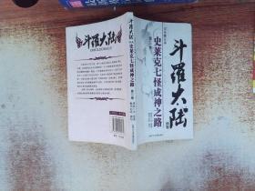 斗罗大陆 史莱克七怪成神之路 第3卷