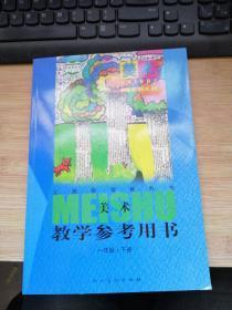 义务教育教科书美术教学参考用书. 一年级. 下册