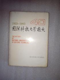 国防科技大学校史(1953--1993)