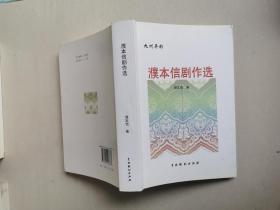 濮本信剧作选(濮本信签名)