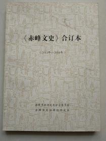 赤峰文史 合订本   2013年--2014年(含总1-20)