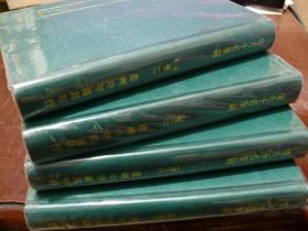 《宋六十名家词》全四册,四部备要本,据汲古阁本校刊