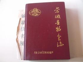 荣成县粮食志1735-1985