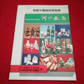 首届中国食品博览会河北食品 (内有大量河北名酒酒标,烟标,老广告,老商标等)
