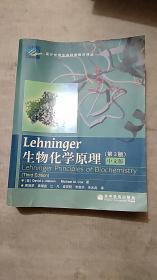 生物化学原理 第3版 中文版【缺1009====1030页】