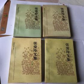 張愛玲文集(1~4冊全)