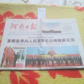 2012.10月2日河南日报