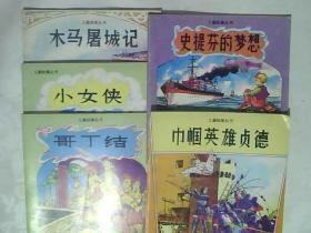 儿童故事丛书【5本】看图
