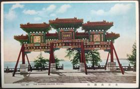 民国北京颐和园万寿山图明信片A15