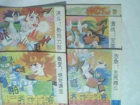 彩图十二星座大决斗(星座决斗卷)1-5册5本合售