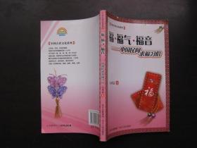 福  福气   福音——中国民间求福习俗