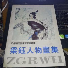 中国当代美术家作品丛集:梁钰人物画集