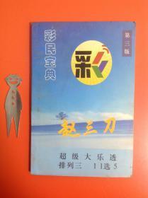彩民宝典:赵三刀
