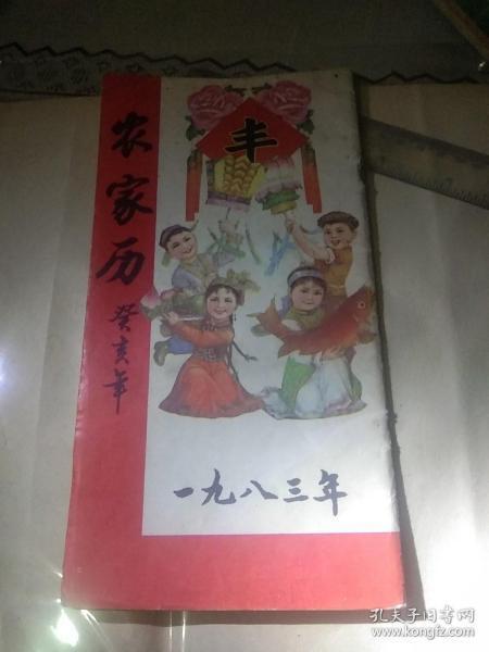 农家历1983(挂刷邮寄)