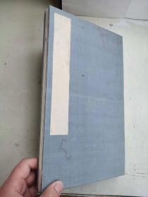 清拓本  大三公山碑,一册全15开。