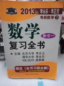 2011年李永乐.李正元·考研数学1:数学复习全书习题全解(数学1)(理工类)