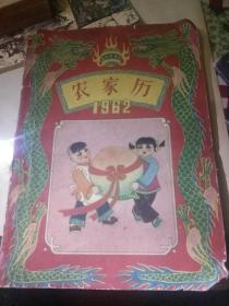 农家历1962(挂刷邮寄)
