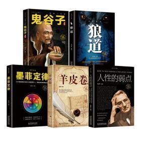 受益一生的5本书 墨菲定律 鬼谷子 人性的弱点 羊皮卷 狼道原著成功励志书籍排行榜人际交往为人处世情商书籍