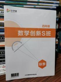 四年级 数学创新S班(全三册)