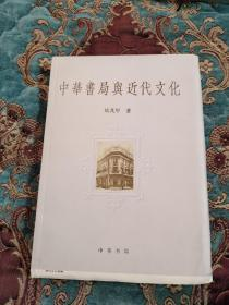 【钤印毛边本】中华书局与近代文化,钤中华书局印,毛边未裁