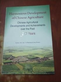 中国农业和谐发展之路:中国农业30年发展与成就(英文版)
