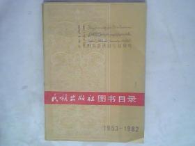 民族出版社图书目录(1953-1982)